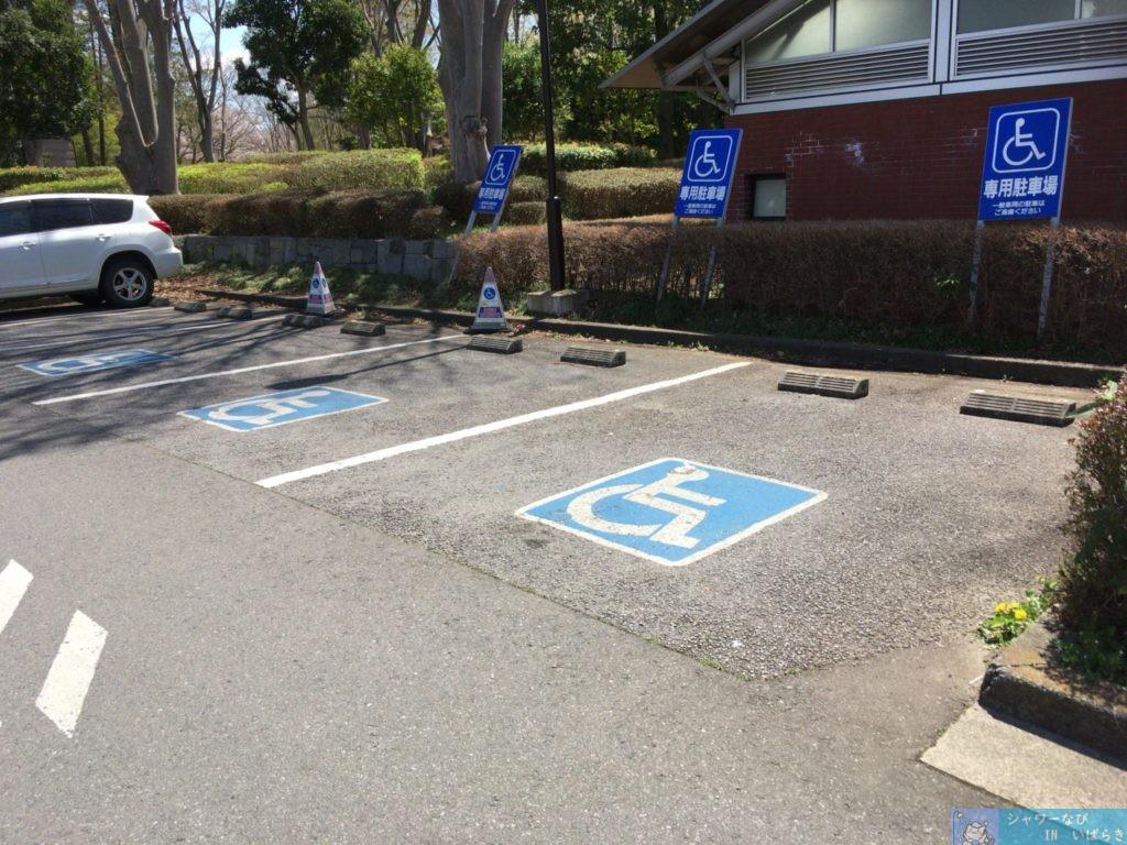 シャワールーム 個室 茨城 つくば市 洞峰公園 身障者用駐車場 車いす用駐車場