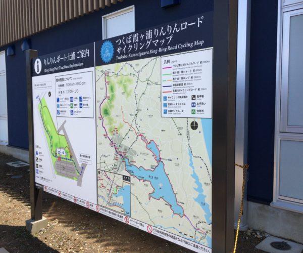 茨城 土浦 個室シャワー コインシャワー シャワールーム りんりんポート土浦 りんりんロード地図