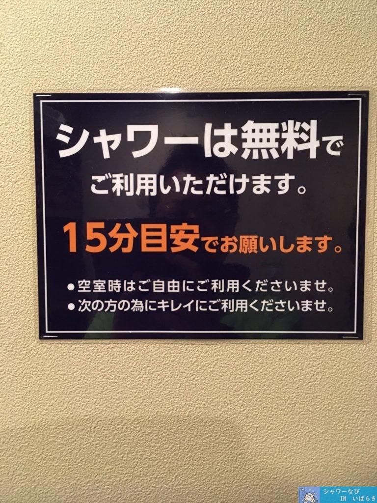 シャワー 個室 茨城 土浦 シャワールーム コインシャワー シャワーの無料表示