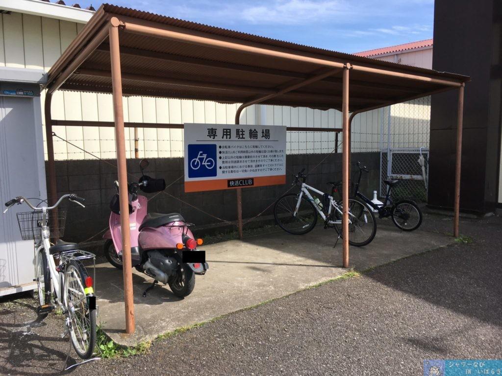 シャワー 個室 茨城 土浦 シャワールーム コインシャワー 駐輪場