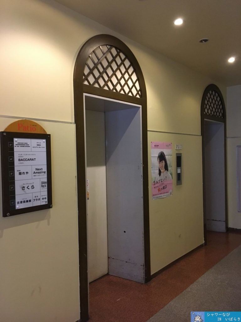 シャワー 個室 茨城 土浦 シャワールーム カラオケ エレベーター