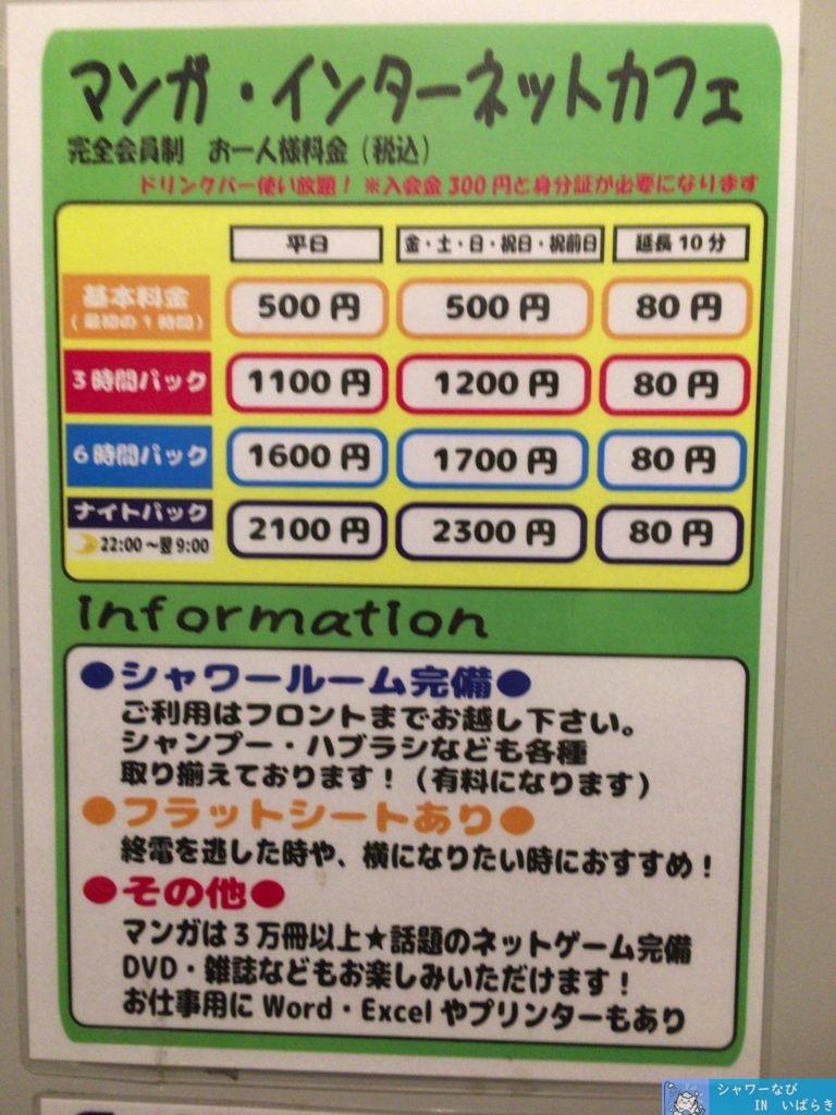シャワー 個室 茨城 土浦 シャワールーム カラオケ 料金表
