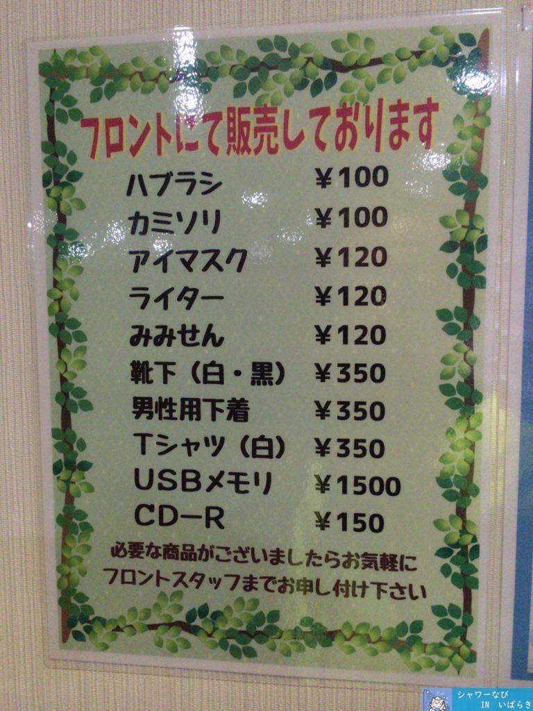 シャワー 個室 茨城 土浦 シャワールーム カラオケ アメニティ料金表