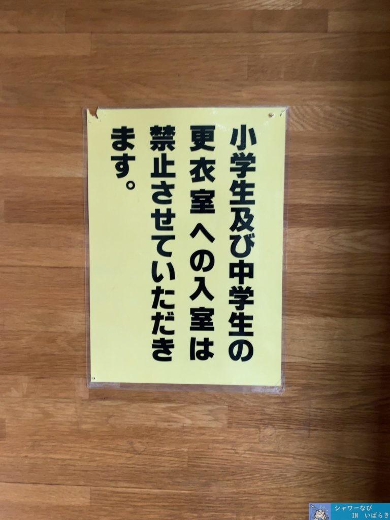 個室シャワー コインシャワー シャワー 茨城 桜川市 公園 桜川市総合運動公園 シャワールーム 小中学生入室禁止
