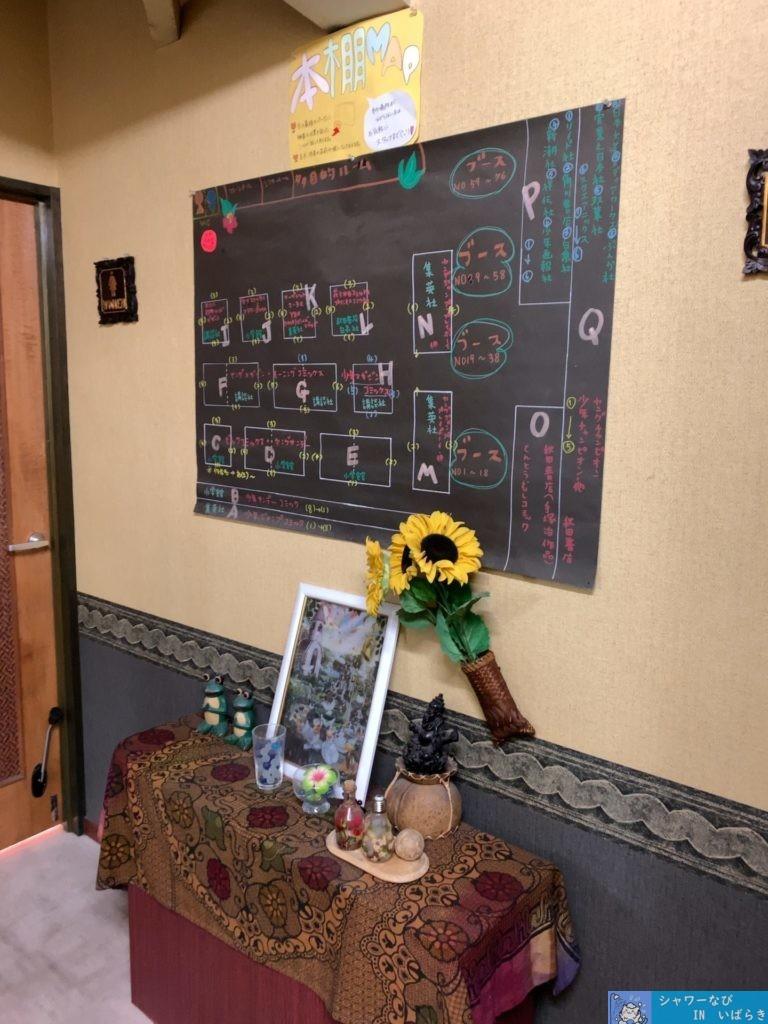 個室シャワー コインシャワー シャワー 茨城 水戸  ネットカフェ 秘密基地 店内案内図